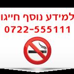 איך להפסיק לעשן, להפסיק לעשן בקלות