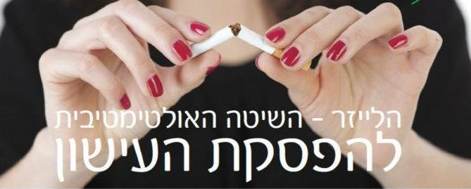 רוצה להפסיק לעשן